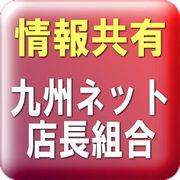 九州ネットショップ店長組合