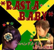 ★RASTA BABY★