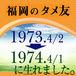 福岡のタメ友1973〜1974生れの会