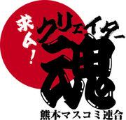 熊本マスコミ連合