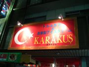 トルコ料理 KARAKUS