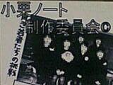 小栗ノート製作委員会