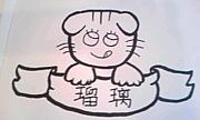 「瑠璃ちゃん(=^・^=)ファン♪」