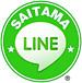 【埼玉】LINE (ライン)