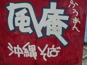 風庵(ふうあん)