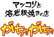 がちゃがちゃ マッコリ 大阪