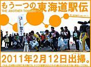 もう一つの東海道駅伝