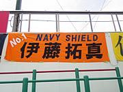 No.1 NAVY SHIELD 伊藤拓真