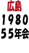 1980生まれ 55年会 広島