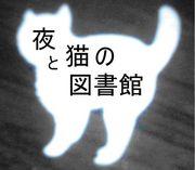 夜と猫の図書館
