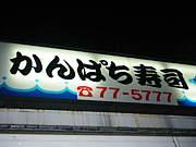 かんぱち寿司