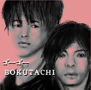 ��������BOKUTACHI��