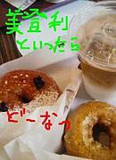 美登利ドーナッツの輪!