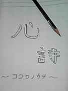 心詩〜ココロノウタ〜
