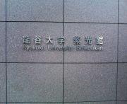 龍谷大学法科大学院