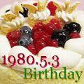 1980年5月3日生まれの人☆