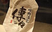 焼肉 傳々 -Den Den-