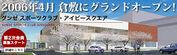 グンゼスポーツ@倉敷アイビー店