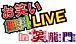 お笑い無料ライブ in 笑龍門