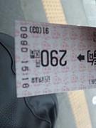 両思い切符