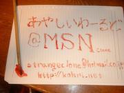 あやしいわーるど@MSN