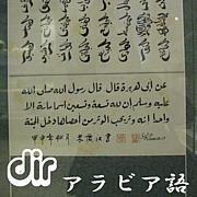 [dir]アラビア語