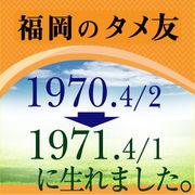 福岡のタメ友1970〜1971生れの会