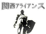 FF11 関西アライアンス