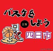 バスケをしよう!!in四日市