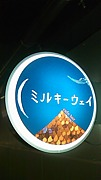 CAFE&BAR +ミルキーウェイ+