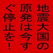 地震大国の原子力政策を見直す会