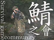 サバイバルゲーム〜鯖の会〜