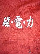 フレミング(宝塚リーグ所属)