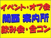 関西イベント案内所 オフ会