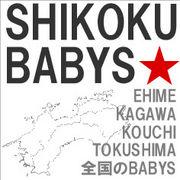 *四国BABYS*