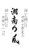 〜千葉乃風〜
