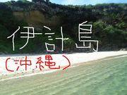 ☆伊計島☆