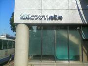 湘南とつかYMCA