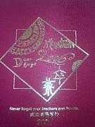 成田高校2007年卒業生(第59回生)