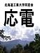 北海道工業大学応用電子工学科