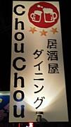 ☆居酒屋ダイニングChouChou☆