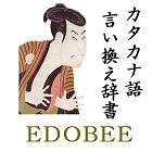 カタカナ語言い換え辞書EDOBEE