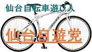仙台自遊党(仮名)