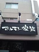 仙川  ホルモン家族