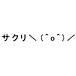 サクリ\(^o^)/