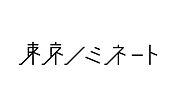 東京ノミネート