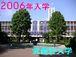 *2006年*武蔵野大学入学