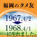 福岡のタメ友1967〜1968生れの会