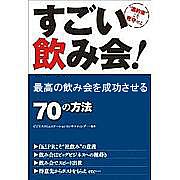 名古屋飲み会サークルMaru