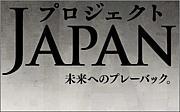 NHKプロジェクトJAPANデビュー